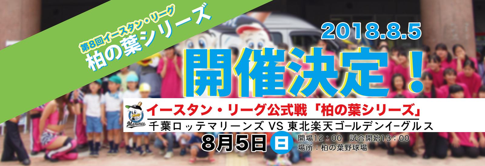 柏の葉シリーズ2018年8月5日開催!