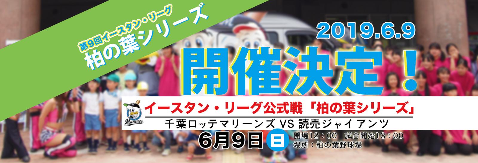 柏の葉シリーズ2019年6月9日開催!