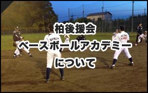 ベースボールアカデミー柏校について