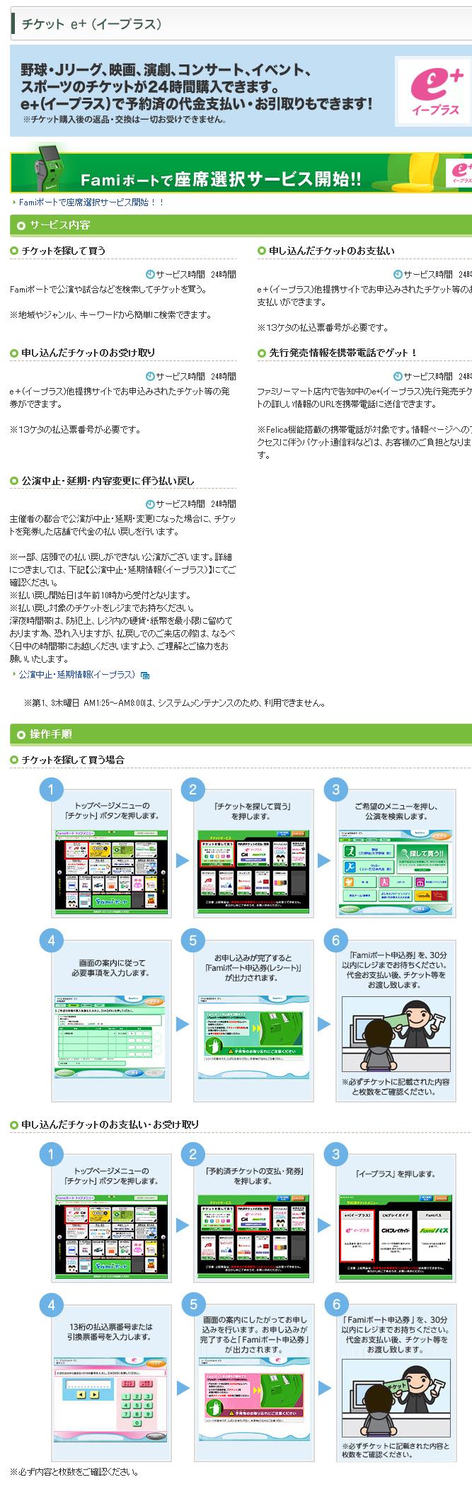 チケット e+(イープラス)|Famiポート|FamilyMart