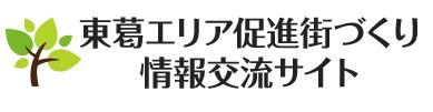 東葛エリア促進街づくり情報交流サイト